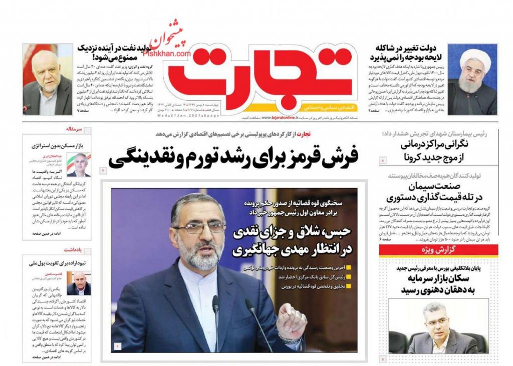 مانشيت إيران: لماذا استقبلت طهران وفداً من حركة طالبان؟ 4