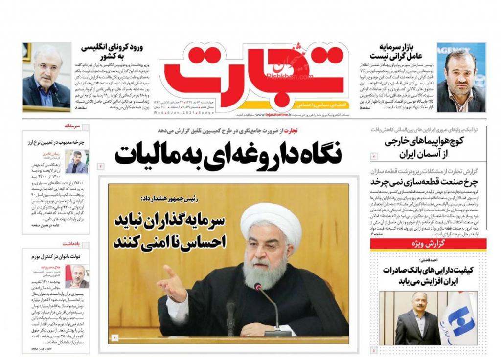 مانشيت إيران: هل يؤدي رفع مستوى التخصيب لتقوية أوراق طهران الداخلية والخارجية؟ 2