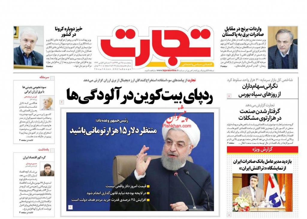 مانشيت إيران: نصائح لبايدن للعودة إلى الاتفاق النووي قبل انتخابات إيران الرئاسية 2