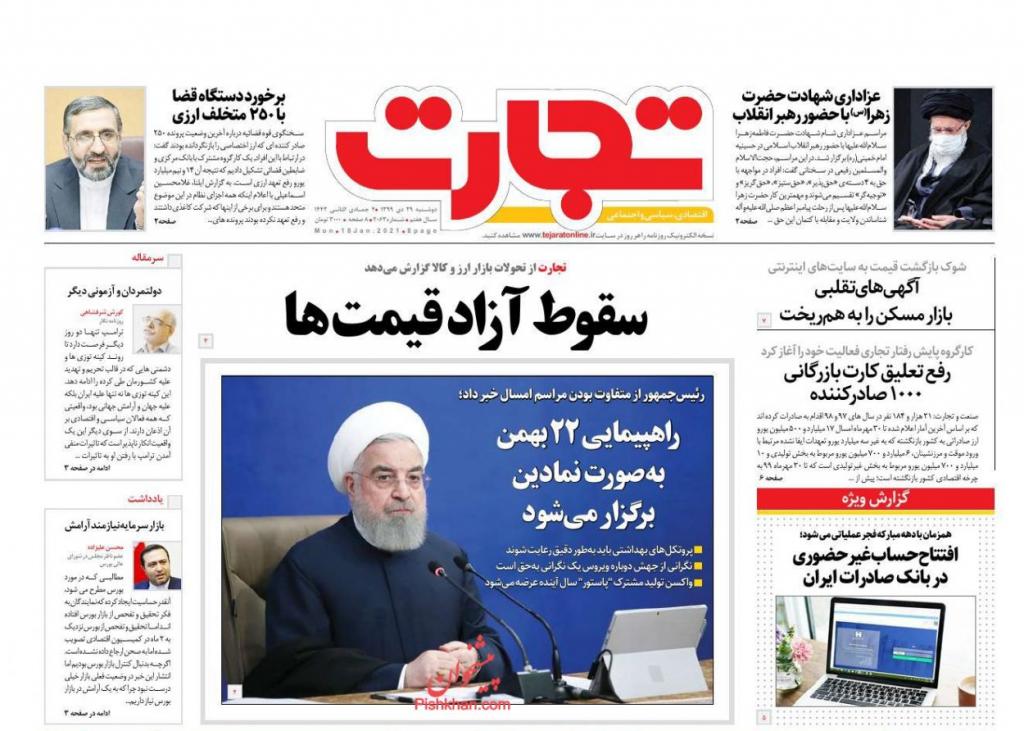 مانشيت إيران: المناورات الإيرانية الأخيرة والرسائل الموجهة لأوروبا وأميركا والمنطقة 4