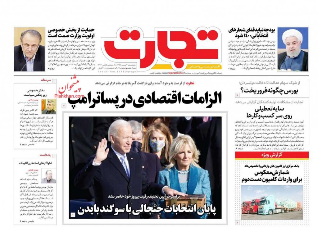 مانشيت إيران: هل يتندم روحاني على تفاؤله بعهد بايدن؟ 2