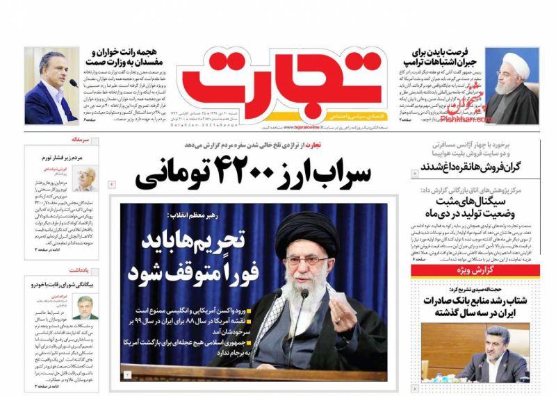 مانشيت إيران: كيف أثرت أحداث أميركا على صورتها الخارجية؟ 2