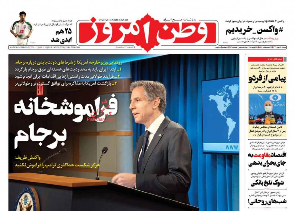 مانشيت إيران: سياسة إيران الدبلوماسية بين التوجه نحو الشرق والتوازن مع الغرب 1