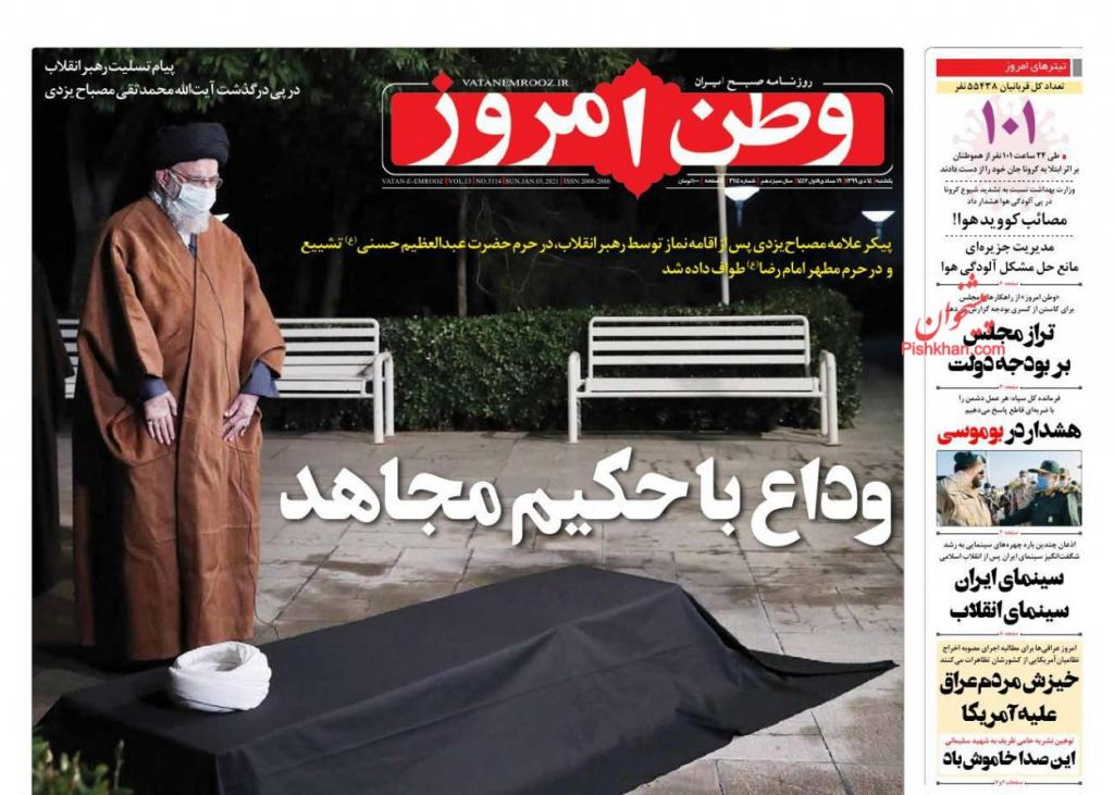 مانشيت إيران: سليماني بين رفض المفاوضات النووية والمطالبة بحكومة مقاومة 5