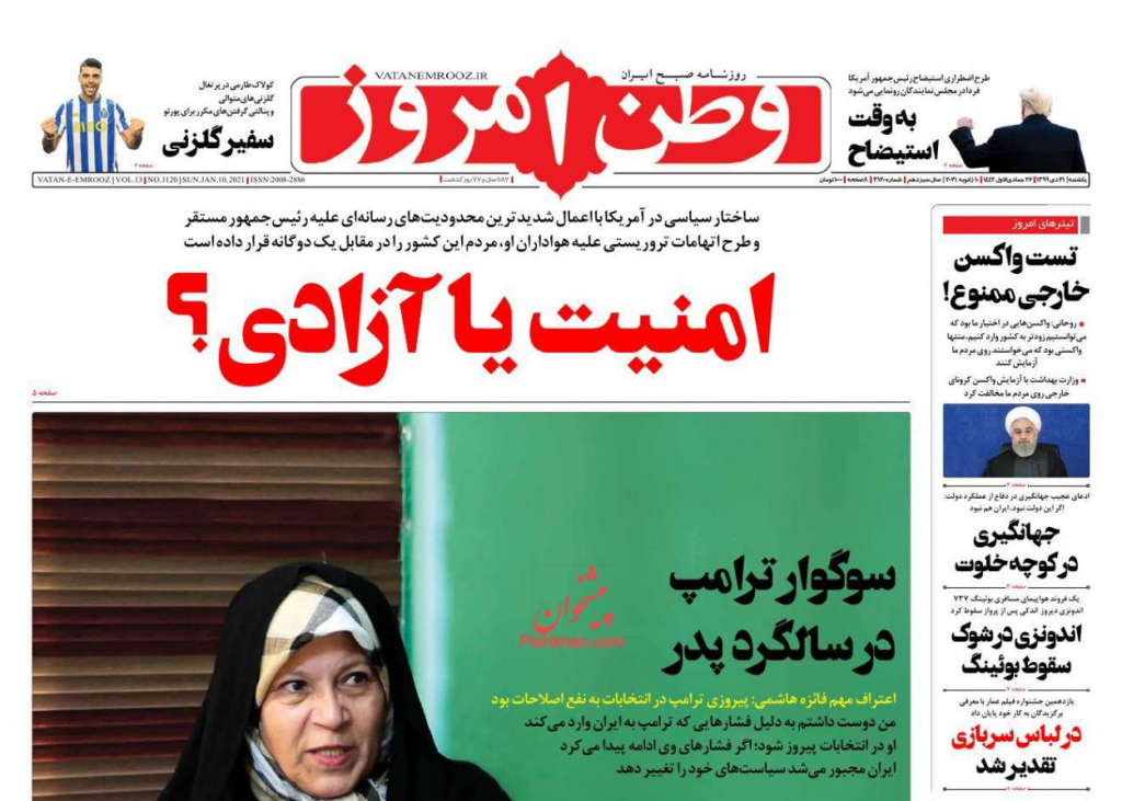"""مانشيت إيران: هل يضع البرلمان """"العصي في دواليب"""" الحكومة؟ 5"""