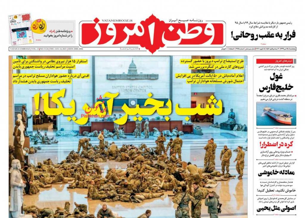 مانشيت إيران: نصائح لبايدن للعودة إلى الاتفاق النووي قبل انتخابات إيران الرئاسية 5