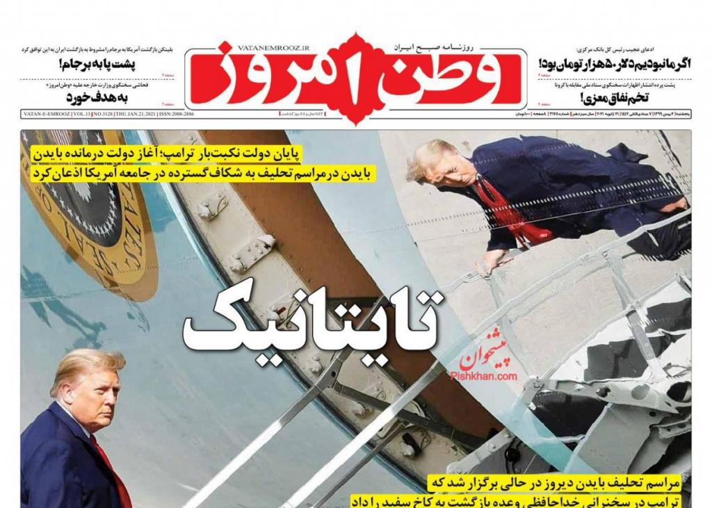 مانشيت إيران: هل يتندم روحاني على تفاؤله بعهد بايدن؟ 5