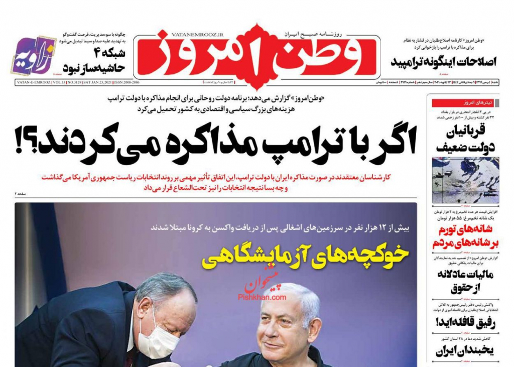 مانشيت إيران: ماذا كان سيحصل لو تفاوض روحاني مع ترامب؟ 5