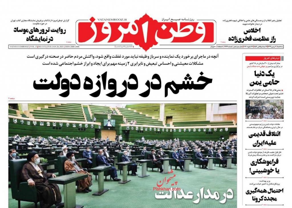 مانشيت إيران: التعديلات في قانون الانتخاب وتأثيره على العملية الانتخابية 1