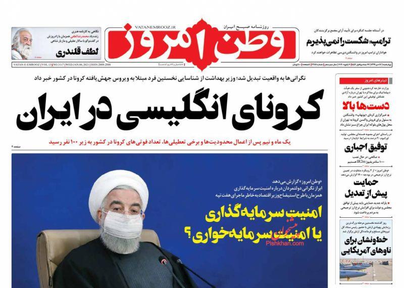 مانشيت إيران: هل يؤدي رفع مستوى التخصيب لتقوية أوراق طهران الداخلية والخارجية؟ 3