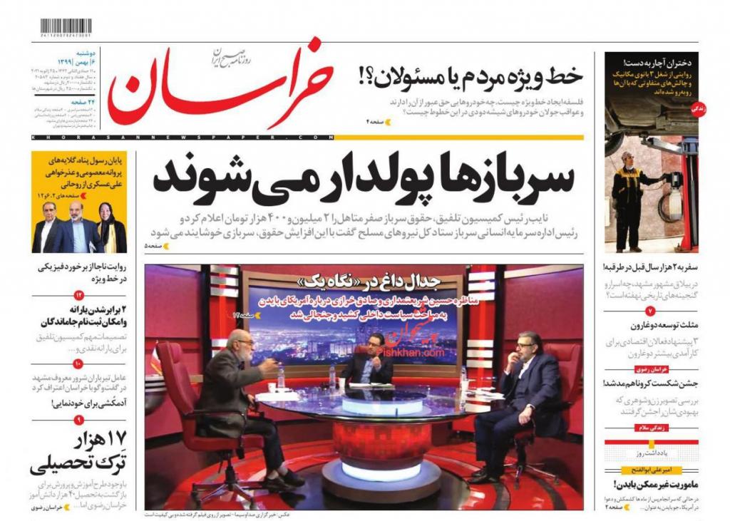 """مانشيت إيران: ألغام فريق ترامب في الشرق الأوسط وعرقلة """"أعداء إيران"""" لأي اتفاق محتمل 5"""
