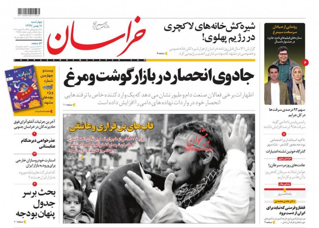 مانشيت إيران: لماذا استقبلت طهران وفداً من حركة طالبان؟ 3