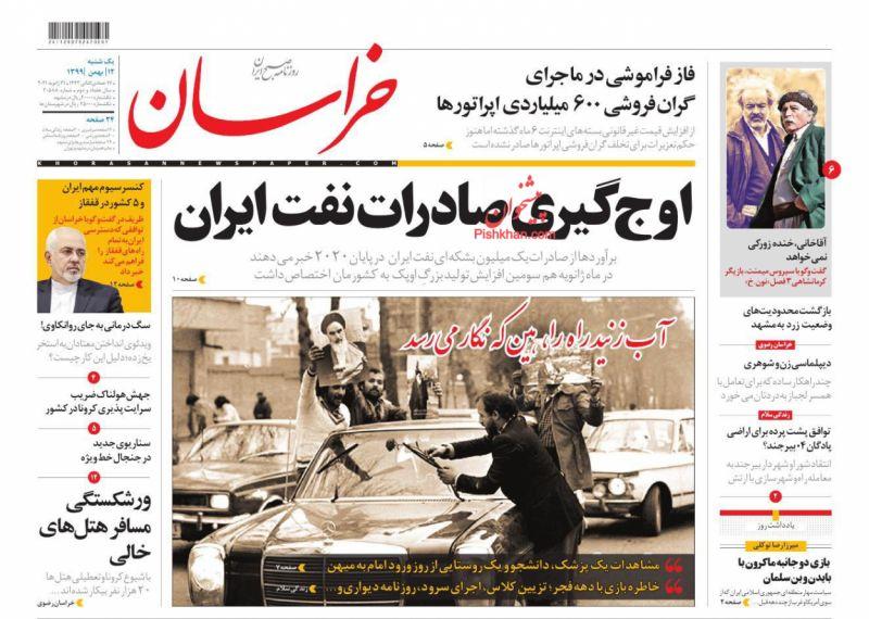 مانشيت إيران: هل تدفع الأزمة الإقتصادية إيران نحو التفاوض مع أميركا؟ 4