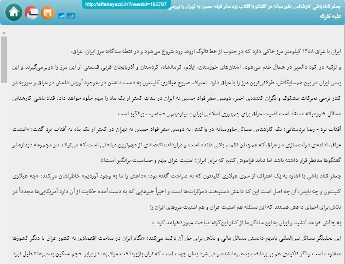 مانشيت إيران: هل كان عمل السفينة المستهدفة في بحر عمان تجسسياً؟ 7