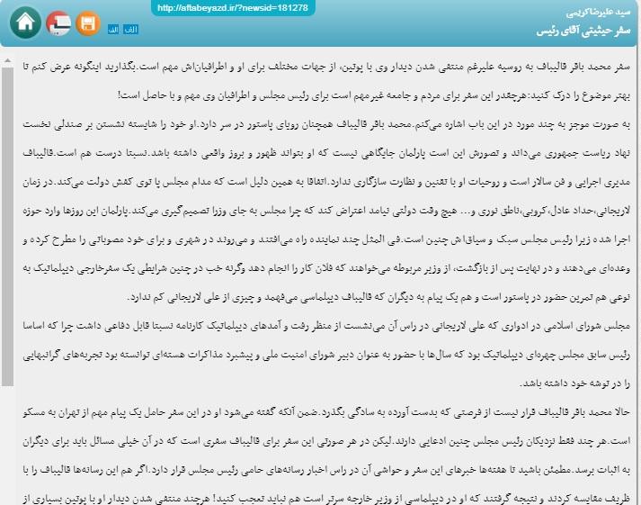 مانشيت إيران: هل ستقبل إيران بأن يلعب ماكرون دور الوسيط مع أميركا؟ 7
