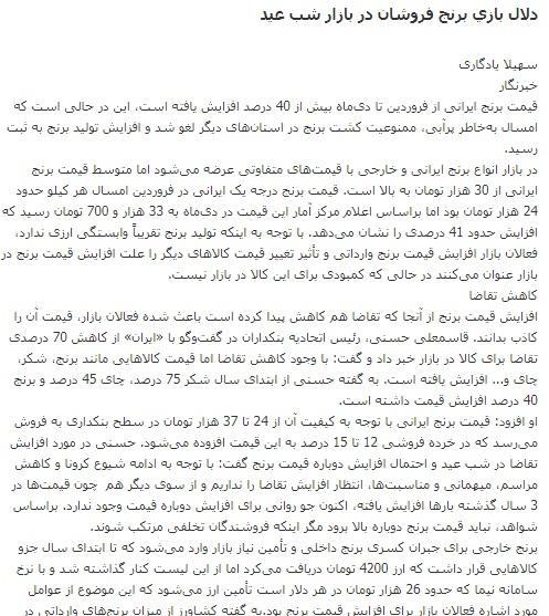 مانشيت إيران: هل ستقبل إيران بأن يلعب ماكرون دور الوسيط مع أميركا؟ 8