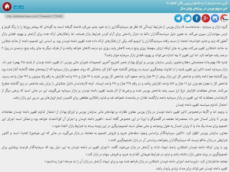مانشيت إيران: لماذا تشهد البورصة الإيرانية تقلبات في الأيام الماضية؟ 7
