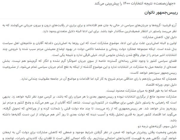 مانشيت إيران: هل كان عمل السفينة المستهدفة في بحر عمان تجسسياً؟ 8