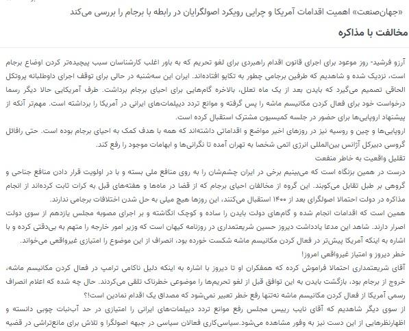 مانشيت إيران: كيف يمكن إعادة إحياء الاتفاق النووي بين إيران وأميركا؟ 8