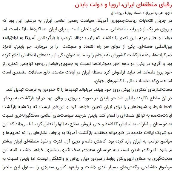 مانشيت إيران: كيف يمكن إعادة إحياء الاتفاق النووي بين إيران وأميركا؟ 7