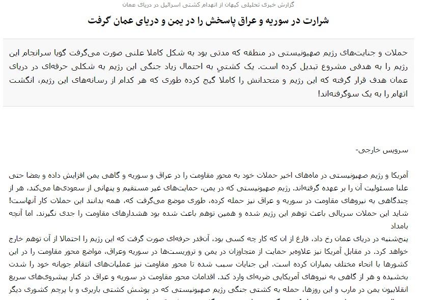 مانشيت إيران: هل كان عمل السفينة المستهدفة في بحر عمان تجسسياً؟ 6