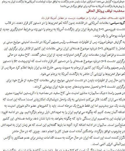مانشيت إيران: كيف يمكن إعادة إحياء الاتفاق النووي بين إيران وأميركا؟ 6