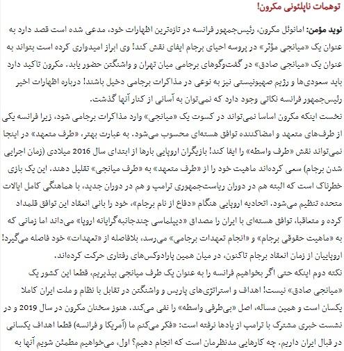مانشيت إيران: هل ستقبل إيران بأن يلعب ماكرون دور الوسيط مع أميركا؟ 6