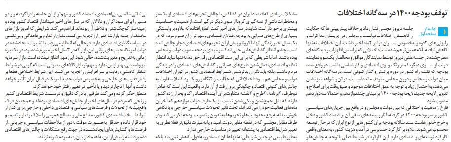 مانشيت إيران: كيف علّقت الصحف الإيرانية على رفض البرلمان لموازنة الحكومة؟ 8