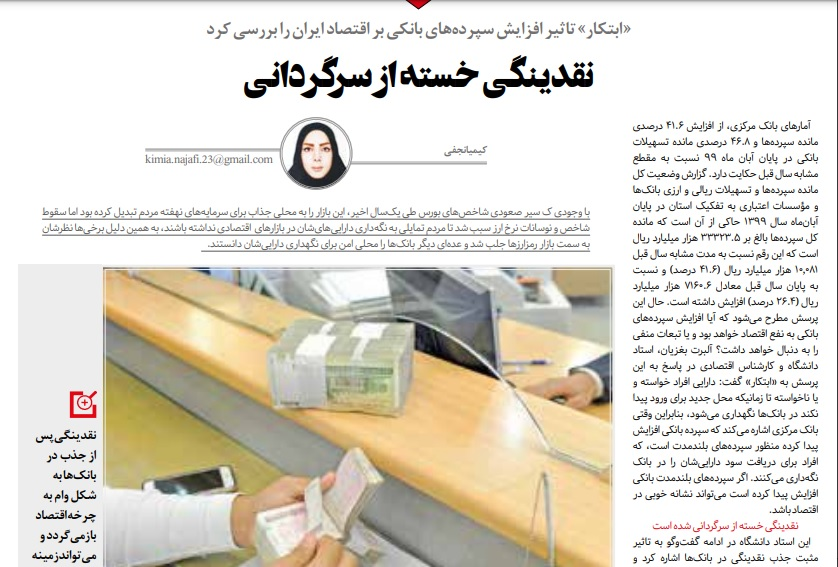 مانشيت إيران: هل يطمح بايدن إلى خفض نفوذ بن سلمان في السعودية؟ 8
