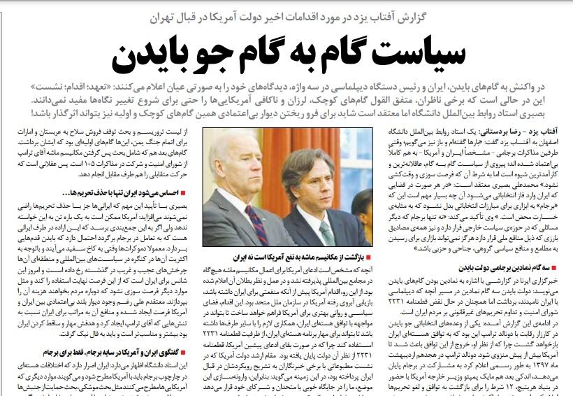 مانشيت إيران: التقارب الأميركي الإيراني بعيون الصحف الإيرانية 8