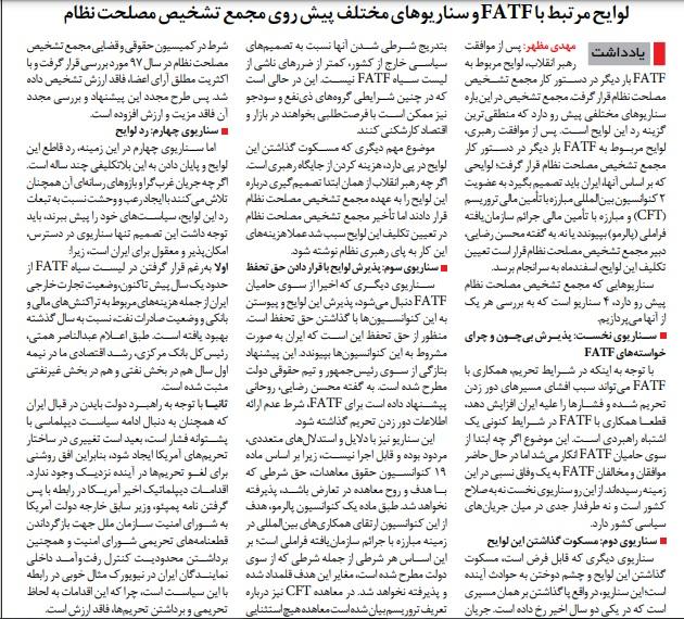 مانشيت إيران: أبعاد زيارة غروسي إلى طهران 8