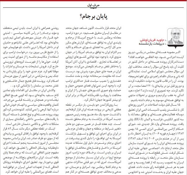 مانشيت إيران: خروج إيران من البروتكول الإضافي وتأثير ذلك على المفاوضات النووية 7