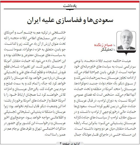 مانشيت إيران: بايدن يحاول تأجيل اللعبة مع إيران بموضوع الاتفاق النووي 7