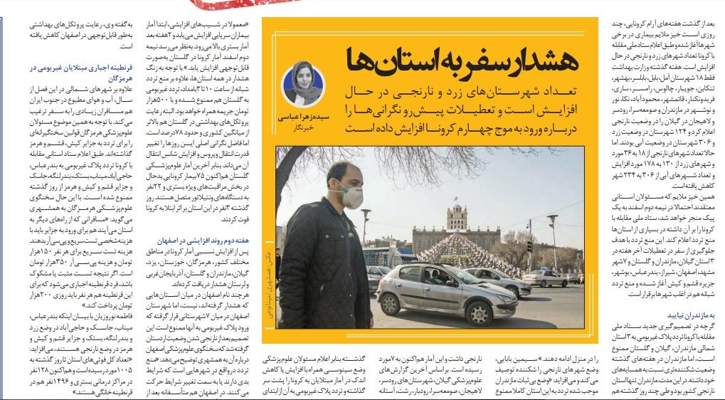 مانشيت إيران: هل من طريقة جديدة يجب اتباعها لإحياء الاتفاق النووي؟ 8
