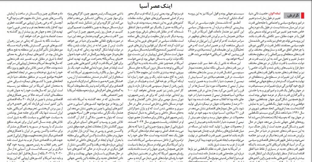 مانشيت إيران: هل يحقق التصعيد النووي هدف رفع العقوبات؟ 7