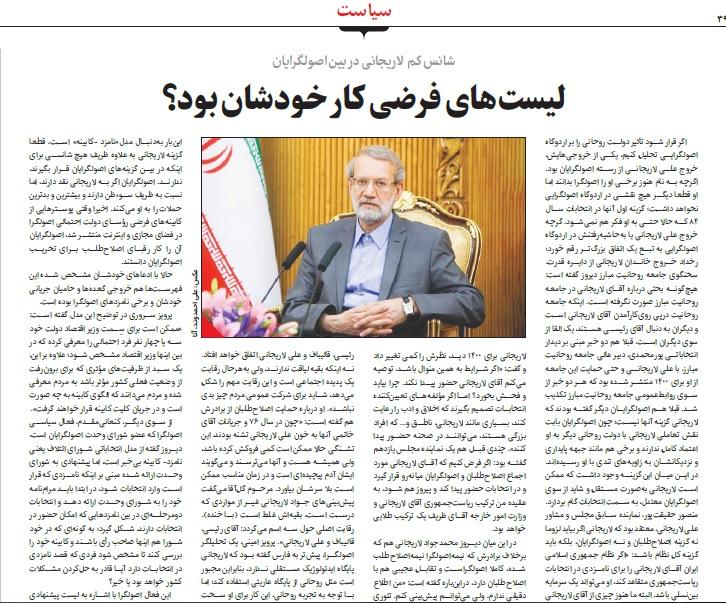 مانشيت إيران: هل يبحث بايدن عن التزامات على الورق مع إيران؟ 7