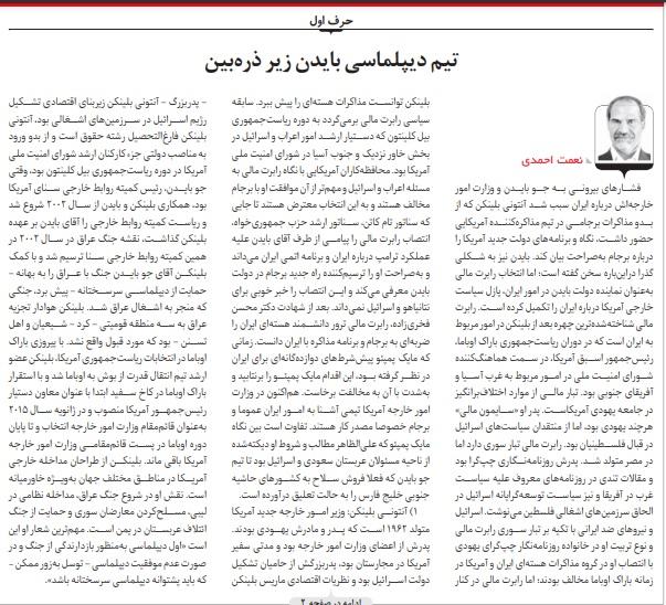 مانشيت إيران: كيف تلعب قطر دوراً محورياً في لبنان واليمن وإيران؟ 7
