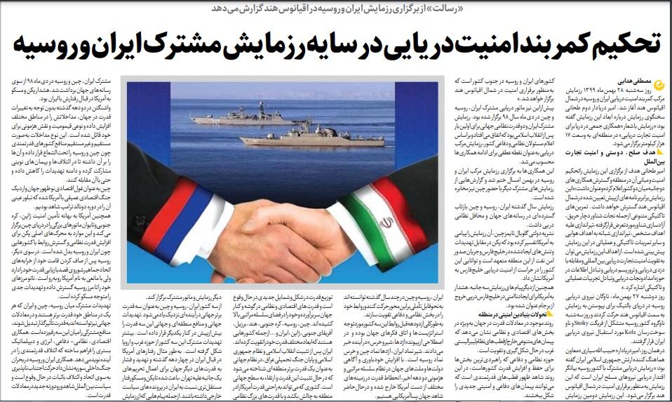 مانشيت إيران: منارات مشتركة مع روسيا والصين.. هل تغيّرت معادلات القوة في العالم؟ 6