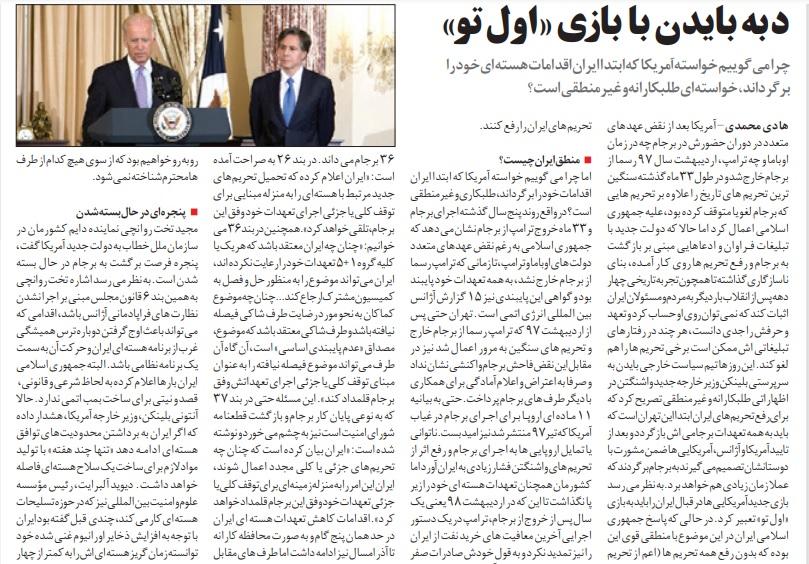 مانشيت إيران: هل بدأت تُغلق نافذة إعادة إحياء الاتفاق النووي؟ 6