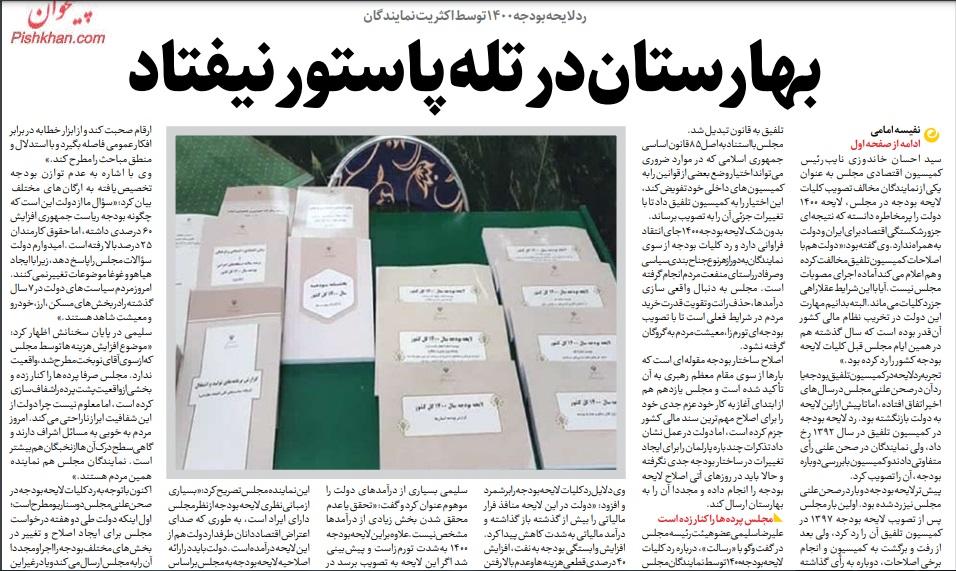 مانشيت إيران: كيف علّقت الصحف الإيرانية على رفض البرلمان لموازنة الحكومة؟ 7