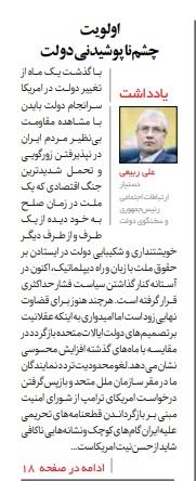 مانشيت إيران: التقارب الأميركي الإيراني بعيون الصحف الإيرانية 6