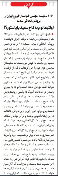 مانشيت إيران: أبعاد زيارة غروسي إلى طهران 7