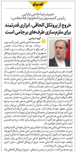 مانشيت إيران: خروج إيران من البروتكول الإضافي وتأثير ذلك على المفاوضات النووية 6