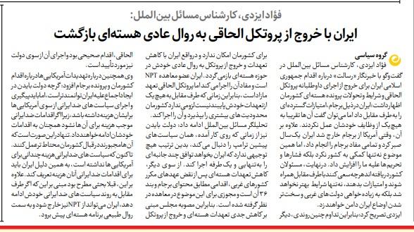 مانشيت إيران: هل ستترك طهران معاهدة حظر انتشار الأسلحة النووية؟ 6