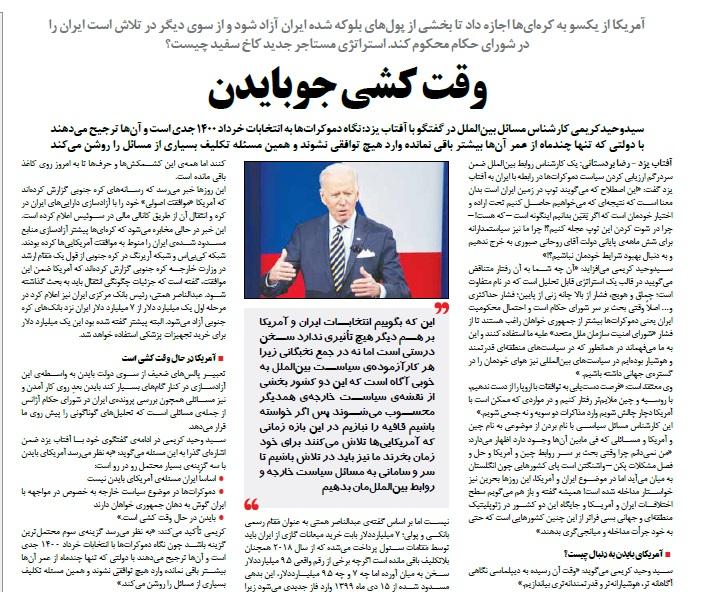"""مانشيت إيران: سياسة """"الصبر الاستراتيجي"""" وتكاليفها على إيران 7"""