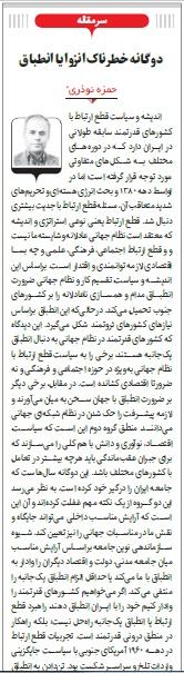 مانشيت إيران: هل تنجح إيران في استحصال ديونها من العراق؟ 8