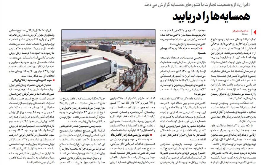 مانشيت إيران: بايدن يحاول تأجيل اللعبة مع إيران بموضوع الاتفاق النووي 8