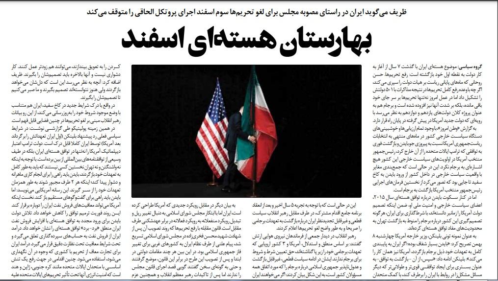 مانشيت إيران: هل من طريقة جديدة يجب اتباعها لإحياء الاتفاق النووي؟ 7