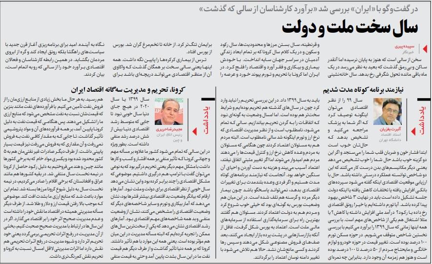 مانشيت إيران: هل يبحث بايدن عن التزامات على الورق مع إيران؟ 8