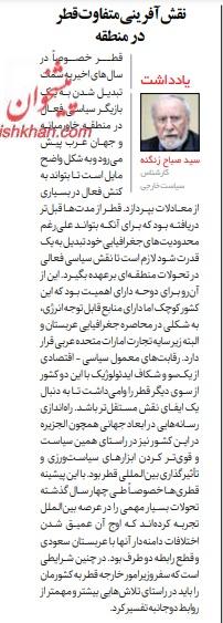 مانشيت إيران: كيف تلعب قطر دوراً محورياً في لبنان واليمن وإيران؟ 6